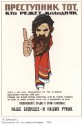 Vintage Russian poster - Bearded man 1920